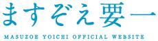 舛添要一(ますぞえよういち)の公式サイト。